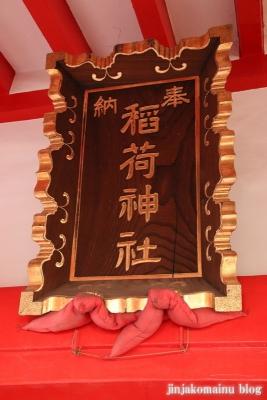 津軽稲荷神社(墨田区錦糸)8