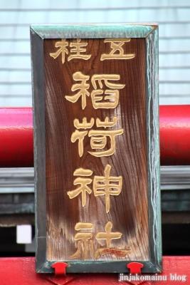 五柱稲荷神社(墨田区緑)3
