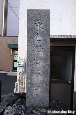 永倉稲荷神社(墨田区緑)2