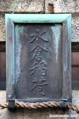 永倉稲荷神社(墨田区緑)4