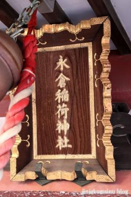 永倉稲荷神社(墨田区緑)8
