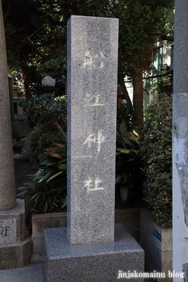 船江神社(墨田区東駒形)2