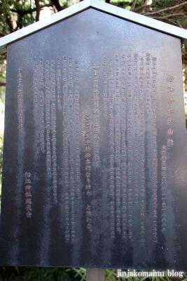 船江神社(墨田区東駒形)4