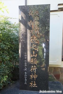 徳之山稲荷神社(墨田区石原)3