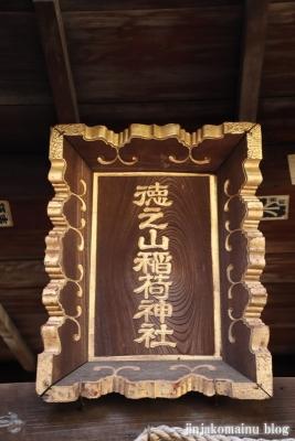 徳之山稲荷神社(墨田区石原)6