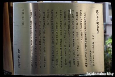 徳之山稲荷神社(墨田区石原)8