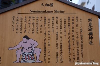 野見宿禰神社(墨田区亀沢)9