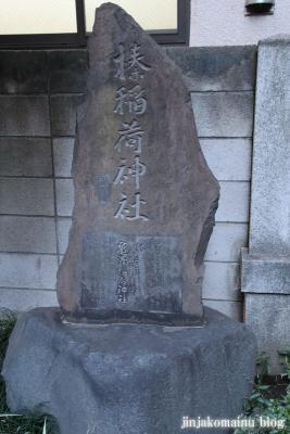 榛稲荷神社(墨田区両国)2