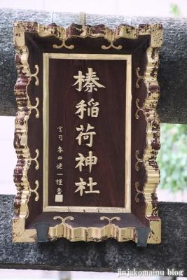 榛稲荷神社(墨田区両国)4
