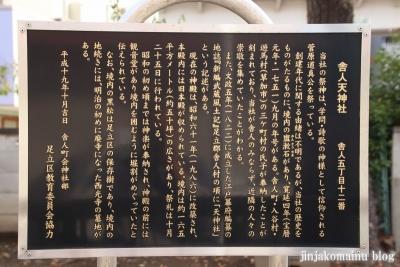 舎人天神社(足立区舎人)2