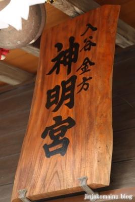 入谷金方新明宮(足立区入谷)5