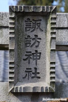 西新井諏訪神社(足立区西新井)4