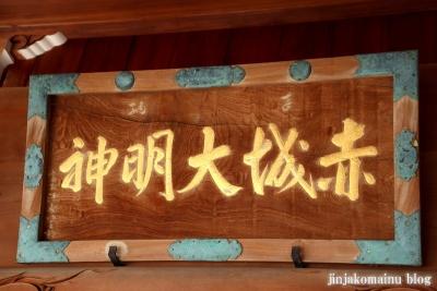 谷在家赤城神社(足立区谷在家)9