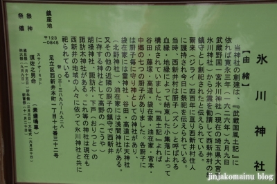 西新井氷川神社(足立区西新井本町)23