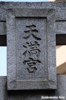 梅島天満宮(足立区梅島)2