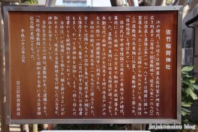 佐竹稲荷神社(足立区梅田)2
