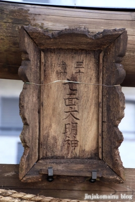 三十番上七面大明神社(足立区足立)3