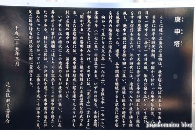 三十番上七面大明神社(足立区足立)9