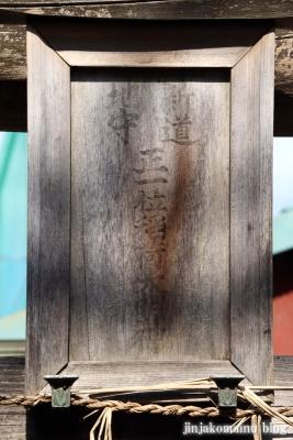 新道地守稲荷神社(足立区足立)3