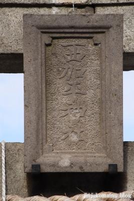 西加平神社(足立区西加平)3