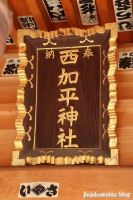 西加平神社(足立区西加平)6