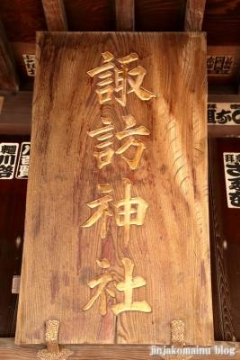 六木諏訪神社(足立区六木)6