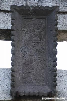 下谷中稲荷神社  (足立区谷中)3
