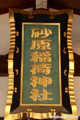 砂原稲荷神社(葛飾区西亀有)7