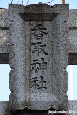 上千葉香取神社(葛飾区堀切)2