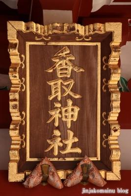 上千葉香取神社(葛飾区堀切)7