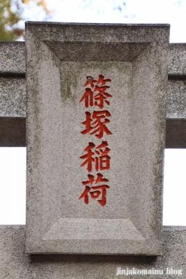 篠塚稲荷神社(板橋区赤塚)5