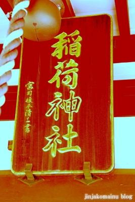 篠塚稲荷神社(板橋区赤塚)10