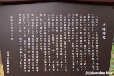 赤塚八幡神社(板橋区赤塚)3
