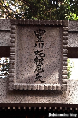 豊川荼枳尼天(板橋区赤塚)5