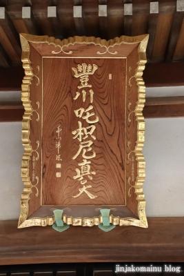 豊川荼枳尼天(板橋区赤塚)7