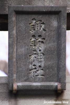 赤塚諏訪神社(板橋区大門)4