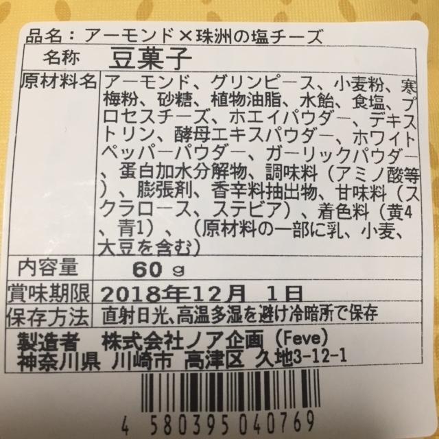 08_アーモンド珠洲の塩チーズ_20181026