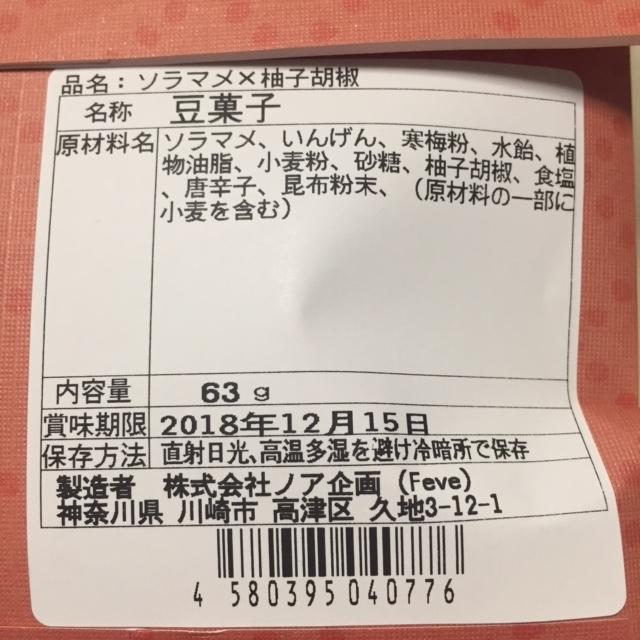 11_ソラマメ柚子胡椒_20181026