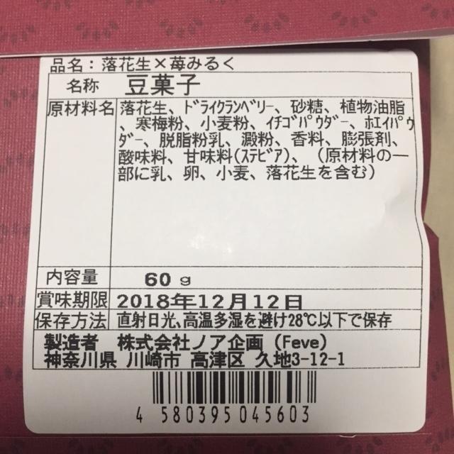 18_落花生_苺ミルク_20181026