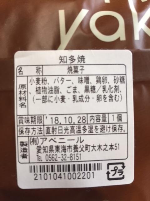 21_知多焼_20181026