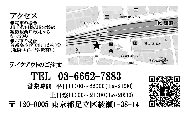 パートアルバイト大募集 綾瀬駅 超駅近20秒