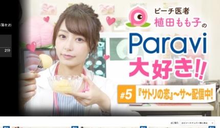 ピーチ医者植田もも子のParavi大好き!! Paravi(パラビ) - 人気番組が楽しめる動画配信サービス