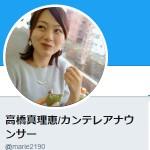 高橋真理恵/カンテレアナウンサー(@marie2190)
