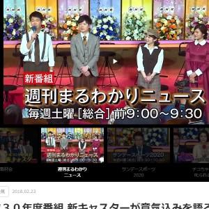 平成30年度番組 新キャスターが意気込みを語る!