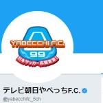 テレビ朝日やべっちF.C.(@yabecchifc_5ch)