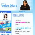 豊田綾乃のVoiceDiary