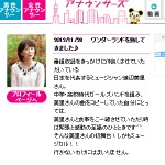 大下アナの公式ブログ