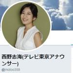西野志海(テレビ東京アナウンサー)(@motoo358)