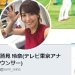鷲見 玲奈(テレビ東京アナウンサー)(@sumi_reina)