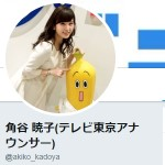 角谷 暁子(テレビ東京アナウンサー)(@akiko_kadoya)